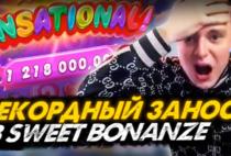 Рекордный занос в Sweet Bonanza